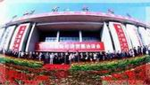 山西国际博览中央