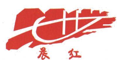 广州市晨红印花涂料有限公司
