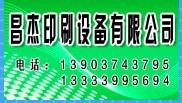 许昌市昌杰印刷设备有限公司