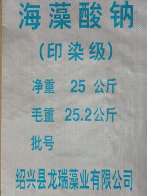 绍兴县龙瑞藻业有限公司