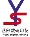 上海艺舒数码印花有限公司