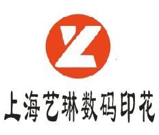 上海艺琳数码印花有限公司