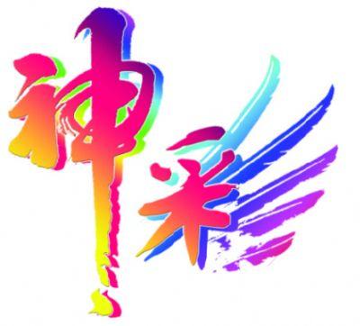 东莞市新彩喷绘制品有限公司