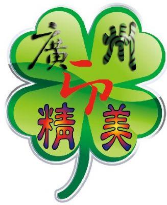 广州棉印电子科技有限公司
