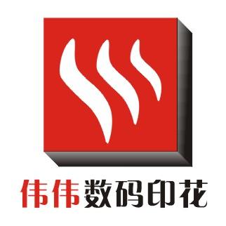郑州伟伟数码印花有限公司