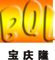 杭州宝庆隆印花材料有限公司