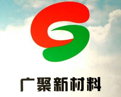 东莞市广聚新材料有限公司