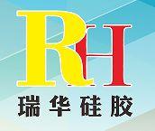 广州市瑞华硅胶制品有限公司
