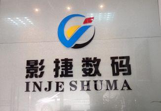 广州影捷数码科技有限公司     首页
