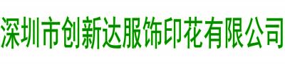 深圳市创新达服饰印花有限公司