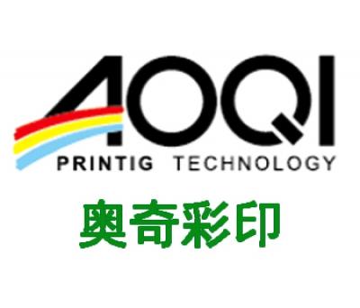 晋江市新塘奥奇彩印有限公司图片