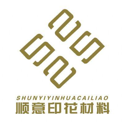 东莞市顺意印花材料有限公司