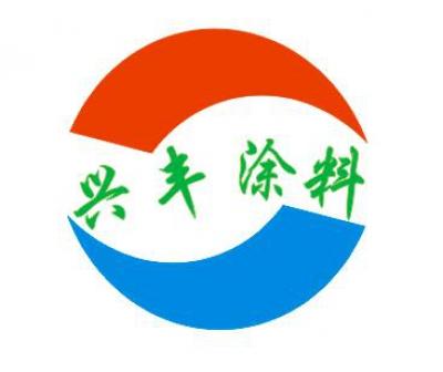 兴丰印花生产涂料厂