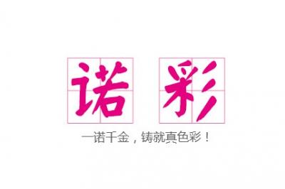 广州诺彩数码产品有限公司