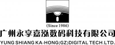 广州永享嘉泓数码科技有限公司