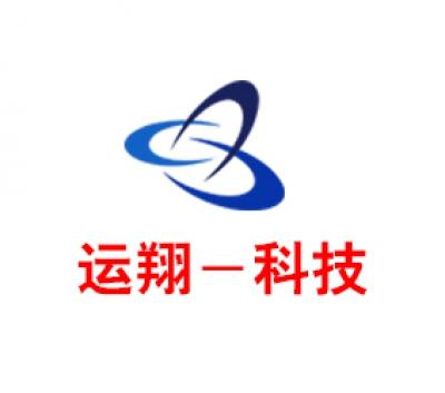 东莞市运翔数码科技有限公司