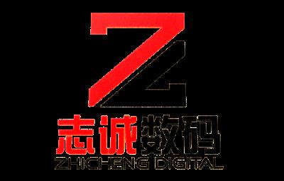志诚(广州)数码科技有限公司