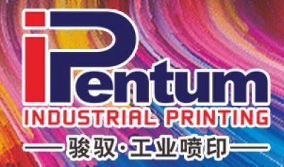 广州市骏驭印刷生产专用设备有限公司