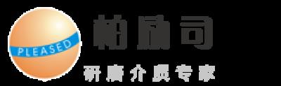 廣州柏勵司研磨介質有限公司