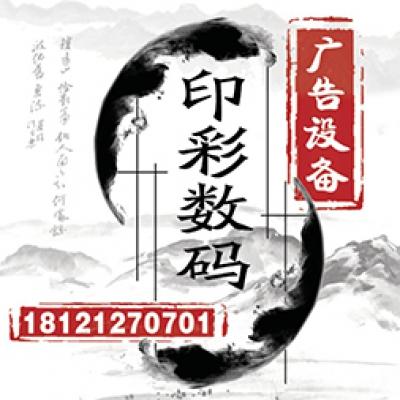 上海印彩数码科技有限公司