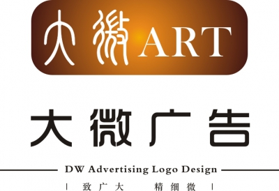深圳市大微广告设计有限公司