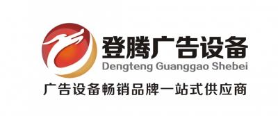 湖南登騰廣告設備有限公司