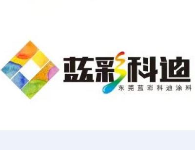 東莞室藍彩科迪涂料科技有限公司