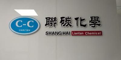 上海聯碳化學有限公司