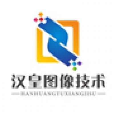 漢皇(廣州)圖像技術有限公司