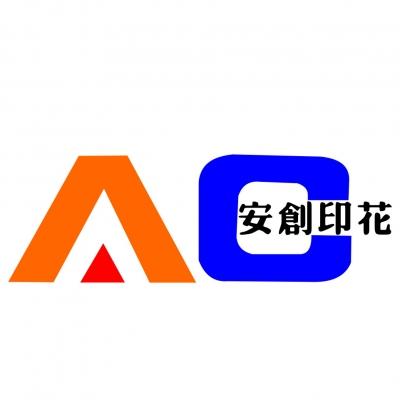 东莞安创数码印花有限公司