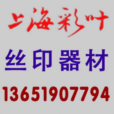 丝印晒版机橡皮布、张力计(上海)公司
