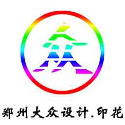 郑州大众设计数码印花