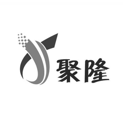 东莞市聚隆印刷机械有限公司