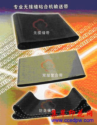 上海威士粘合机专用皮带