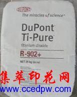 金红石型钛白粉R-902(杜邦)