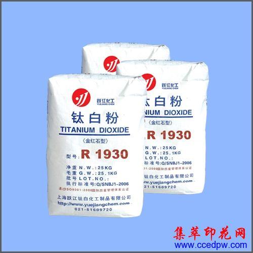金红石型钛白粉R1930(氯化法)