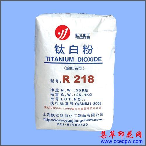 金红石型钛白粉R218(硫酸法)-通用型