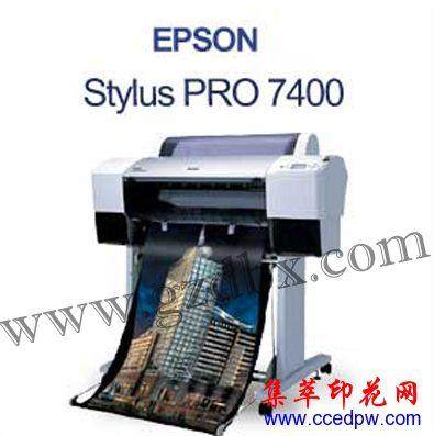 epson 7400 打印机