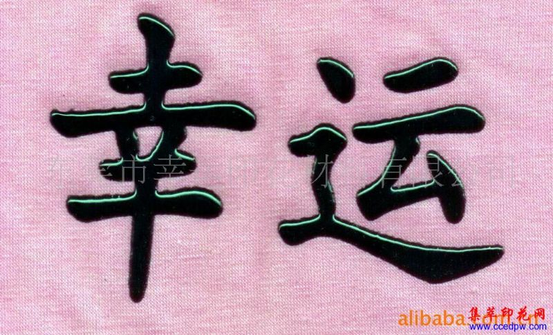 供应厂家直销环保低温热固油墨圆角(啫喱板)