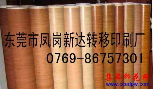 木纹纸,木纹气染纸,木纹热转印纸,木纹升华纸