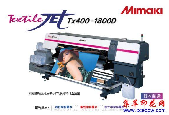 日本MIMAKI TX400-1800D超高速數碼印花機