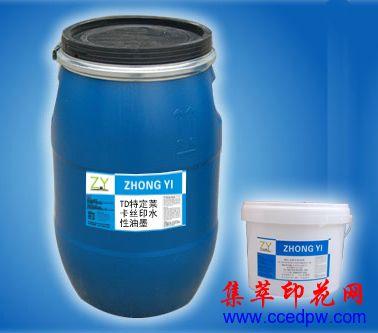 中益WG-TD水性丝印油墨,针对莱卡布高弹性棉布等厂家直销