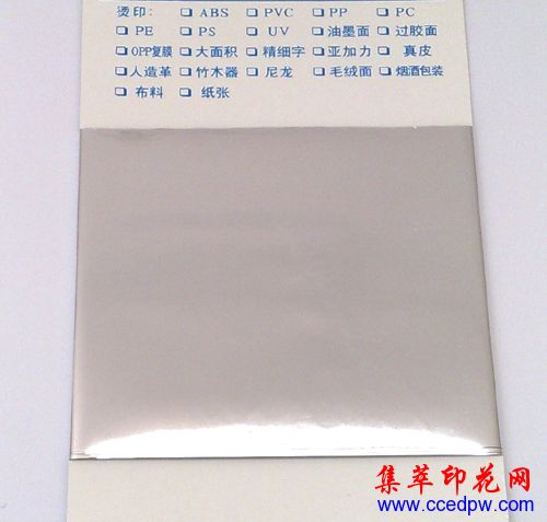 布料烫金纸/烫印箔/烫金箔/电化铝