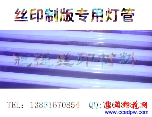 絲網印刷材料絲印材料紫外線燈曬版燈感光燈(制版燈)
