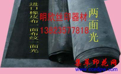MX-晒版机橡皮布,曝光机橡皮布
