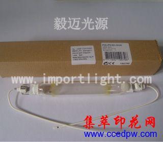 晒版灯管 PHILIPS HPM20/C 2900W