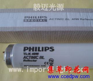 飞利浦 TL-K 40W UV光固化灯管