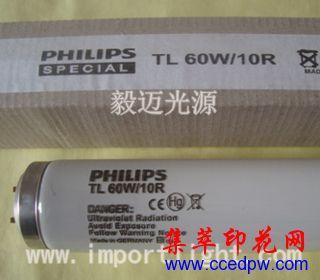 飞利浦 TL 60W/10R R-UVA 紫外线固化灯管