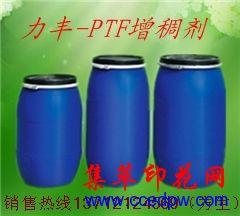 供應進口水性PTF增稠劑/印花增稠劑
