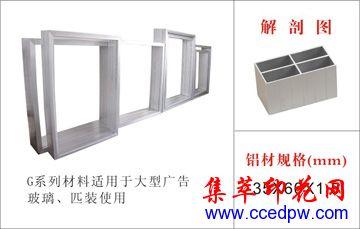 中益专业铝网框,适用于铭牌和电路板印花厂家大型广告印刷公司等使用